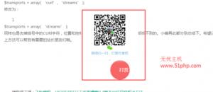 34 300x130 wordpress 程序如何在内容页添加微信打赏功能的详细步骤