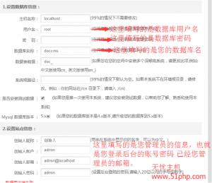 4 300x259 doccms源码程序安装教程