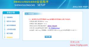 42 300x159 Shlcms(深喉咙cms)源码程序安装教程