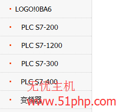 14 shlcms标签dt submenu与sub menu extend标签的区别