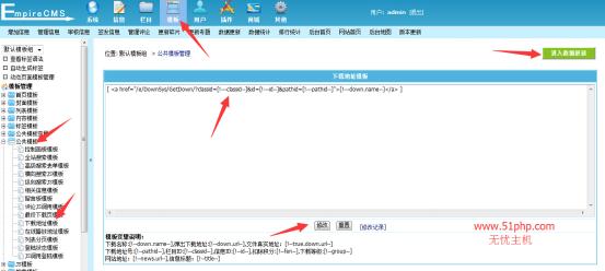 123 帝国cms将小窗口下载方式修改成直接下载方式的方法