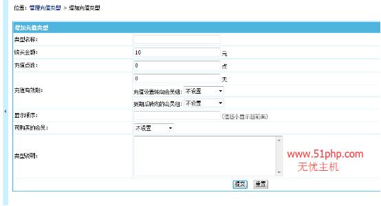 """211 帝国cms解决在充值时显示""""请选择充值类型""""的方法"""