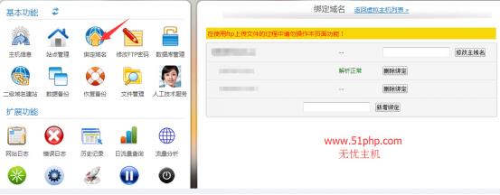 HXT0UWGTOMDB1057 绑定域名功能介绍