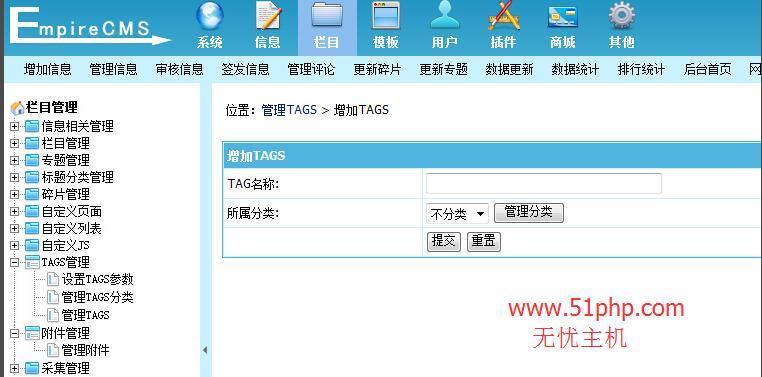 1.21 帝国cms后台之管理TAGS功能介绍