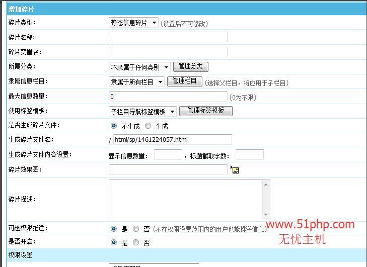 1.22 帝国cms后台之管理碎片功能介绍