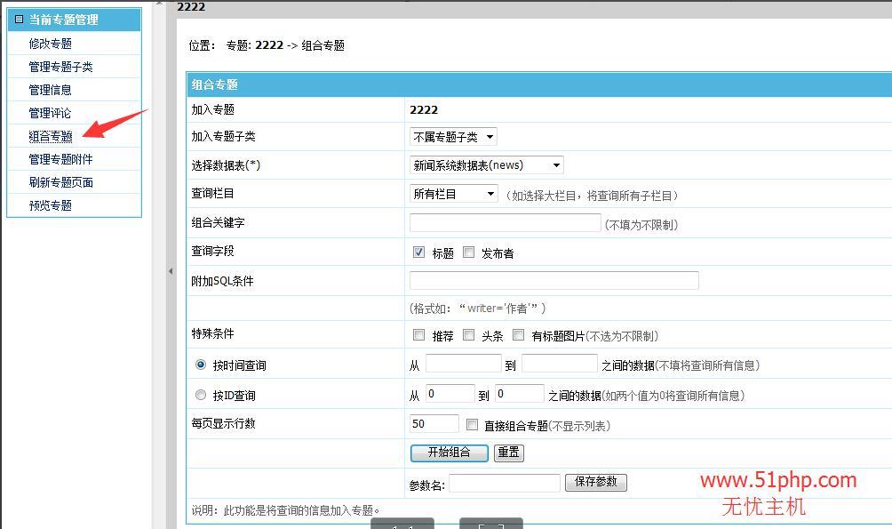 1.3 帝国cms后台之管理专题功能介绍