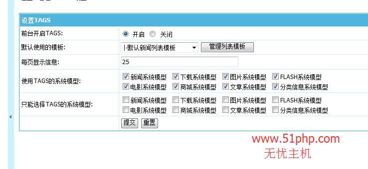 1.31 帝国cms后台之管理TAGS功能介绍
