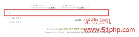 1 dedecms 5.7首页文章下面的评论框不显示的解决办法