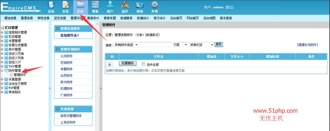 113 帝国cms后台之管理附件管理功能介绍