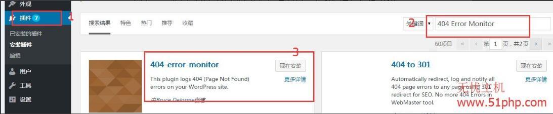 114 wordpress程序网站中的错误页面该如何去修复或者删除处理呢