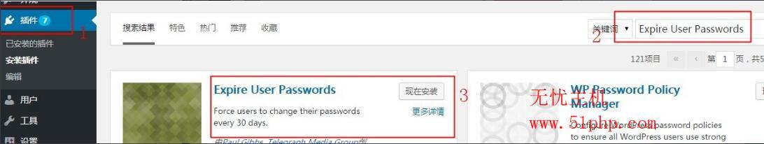 19 wordpress为会员账户安全强制用户每隔段时间更改密码怎么实现