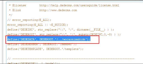 如何把dedecms的data目录移动到根目录外