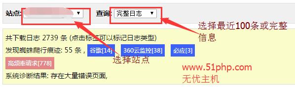 210 网站日志功能介绍