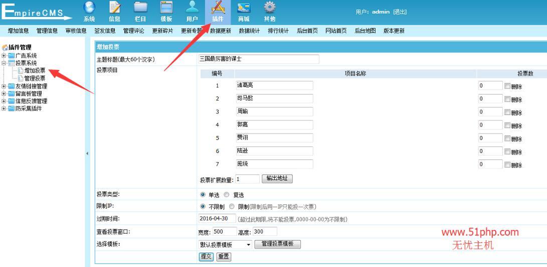 216 帝国cms后台之投票系统功能介绍