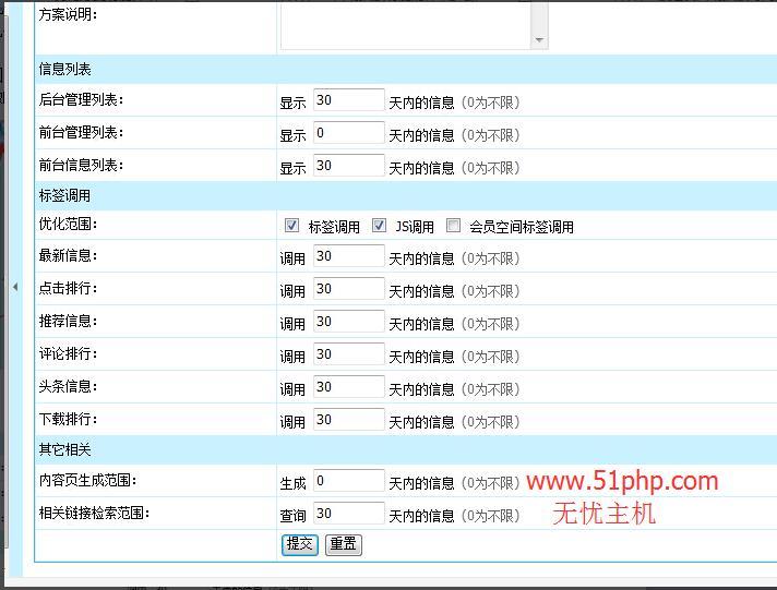 23 帝国cms优化方案功能介绍