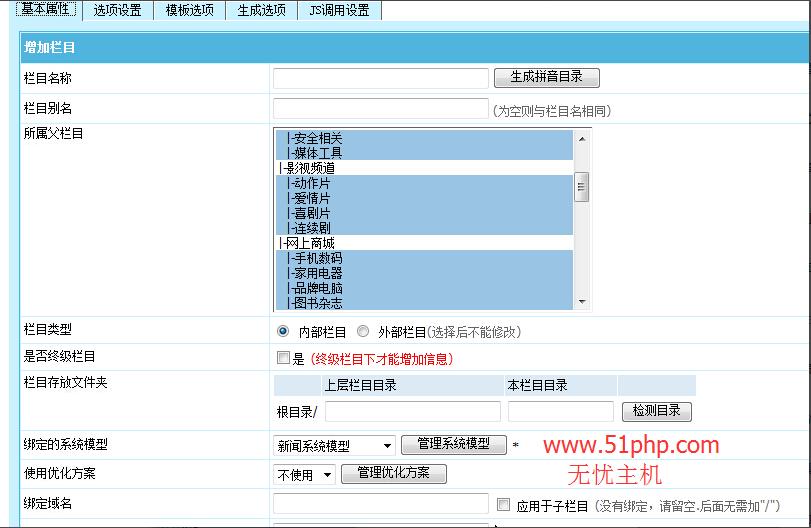 帝国cms后台功能介绍--增加栏目