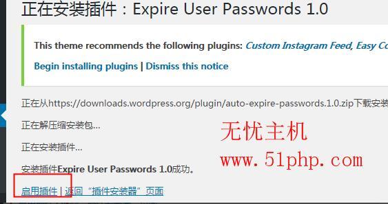 29 wordpress为会员账户安全强制用户每隔段时间更改密码怎么实现