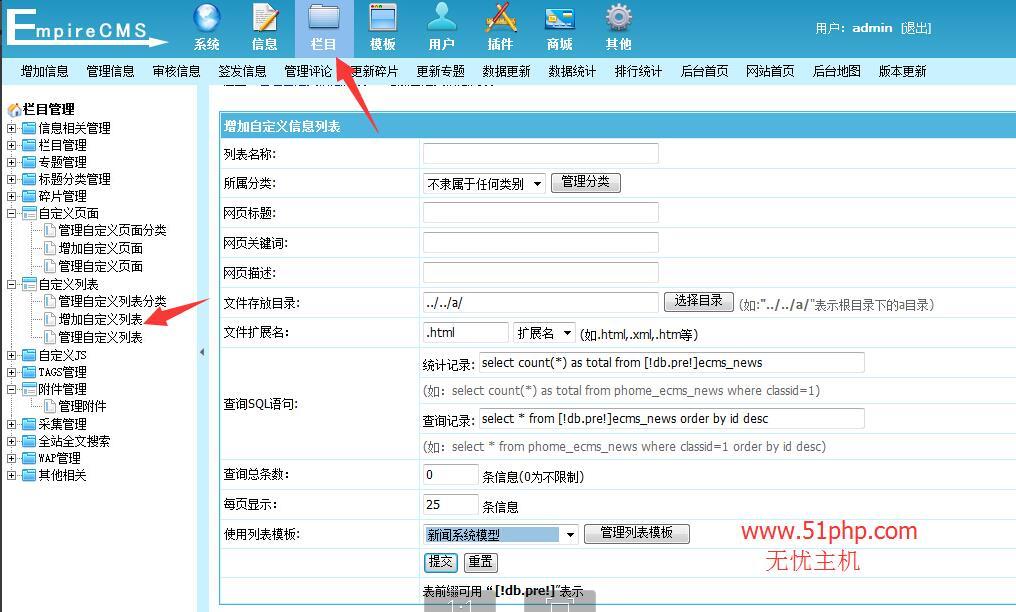 3.1 帝国cms后台之增加自定义信息列表功能介绍