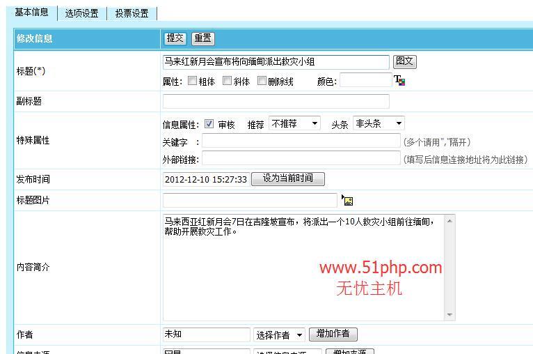 33 帝国cms后台之管理信息功能介绍