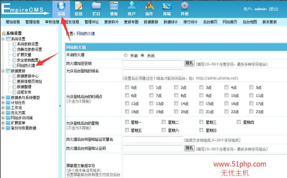 38 帝国cms后台功能之网站防火墙功能介绍