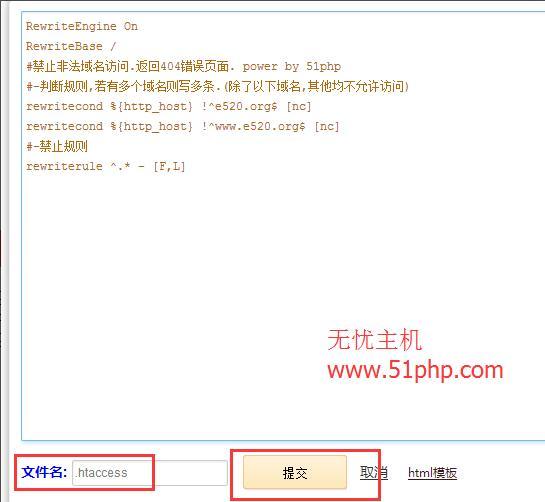 47 如何利用.htaccess禁止非法域名的访问站点