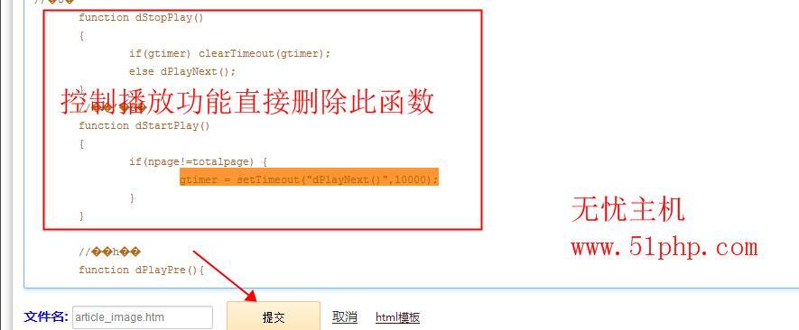 51 dedecms默认图片集模板删除自动播放功能的详细步骤