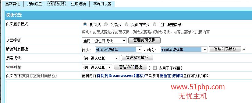 57 帝国cms后台功能介绍  增加栏目