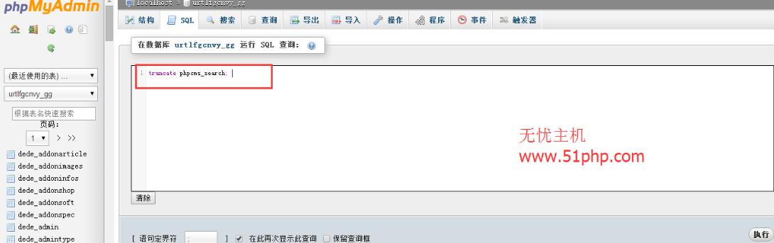 6 phpcms v9后台不能重新生成缓存的解决方法
