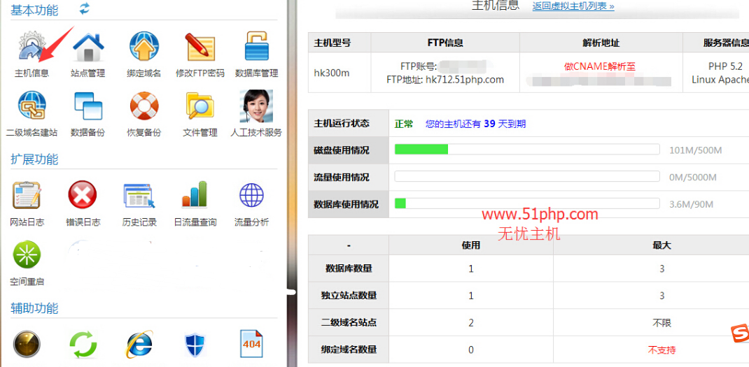 601ABS8PA4UH4QNO2UTBN 主机信息功能介绍