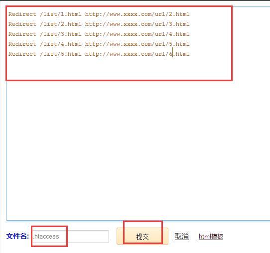 8 网站改版后以前的链接怎么做301到新的链接