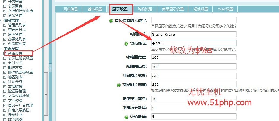 115 ecshop程序如何在网站后台修改商品的货币形式呢