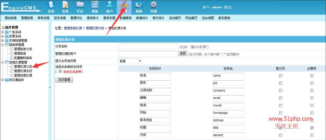 26 帝国cms后台功能之信息反馈管理介绍