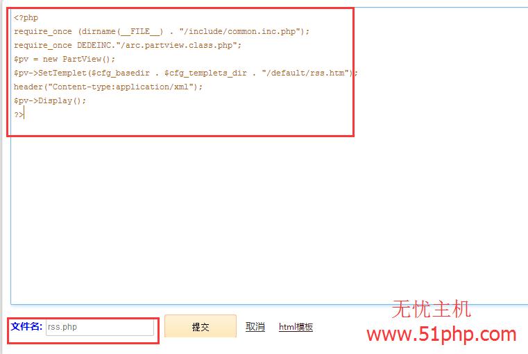 34 dedecmss如何添加RSS订阅功能