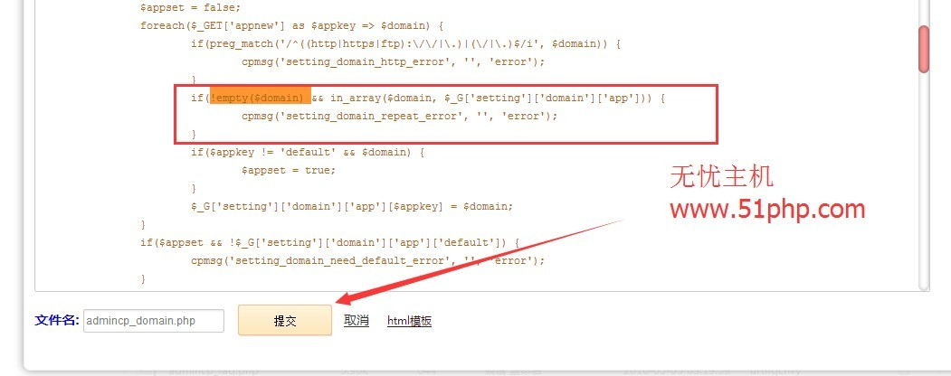 47 discuzX3.2版本怎么能彻底去除门户的portal.php完美方法