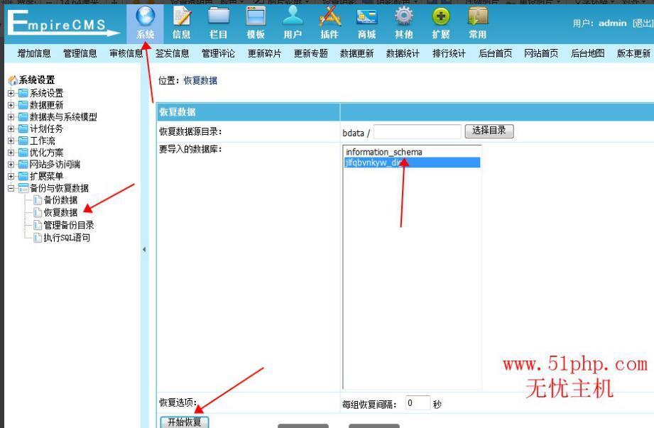 5.2 帝国cms后台功能之备份与恢复数据介绍