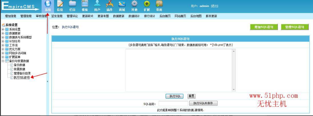 5.4 帝国cms后台功能之备份与恢复数据介绍