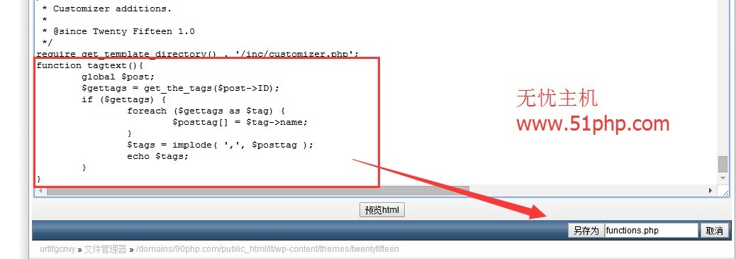 wordpress实现修改代码调用不带超链接的Tag标签的步骤