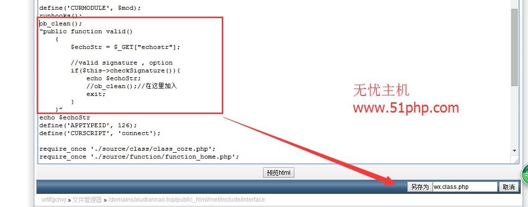 57 metinfo微信公众平台配置接口微信Token验证失效解决方法
