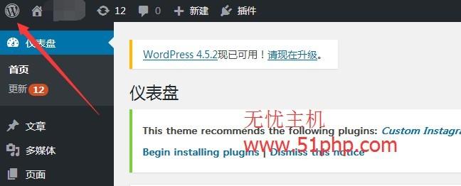 11 wordpress程序后台左侧栏目顶部系统自带logo如何快速去除呢?