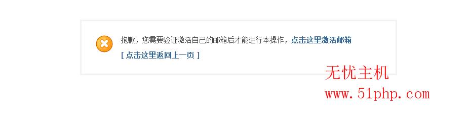 14 discuz x3普通会员登陆首页发帖子提示要激活邮箱怎么去除呢?