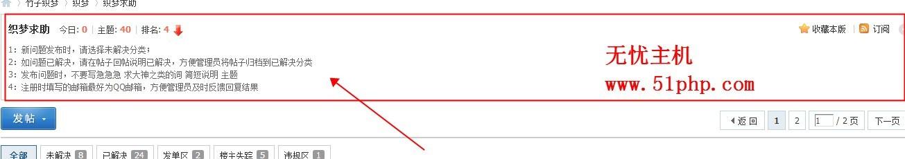 discuz论坛怎么在发帖按钮上面实现板块规则区域呢?