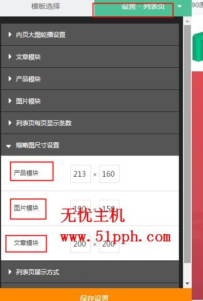215 metinfo5.3.2版本产品详页的产品尺寸在哪里定义
