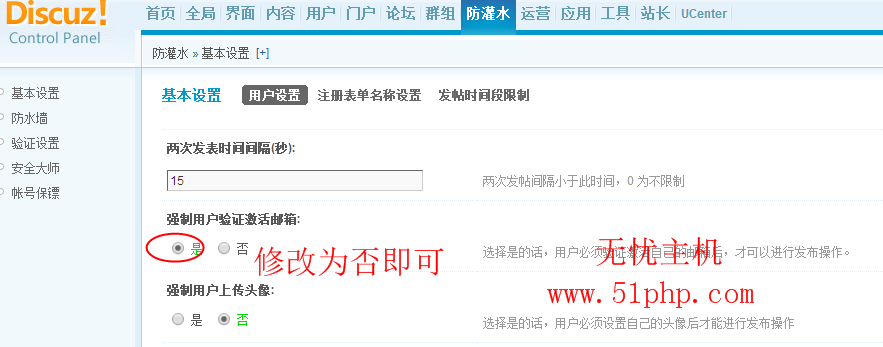 24 discuz x3普通会员登陆首页发帖子提示要激活邮箱怎么去除呢?