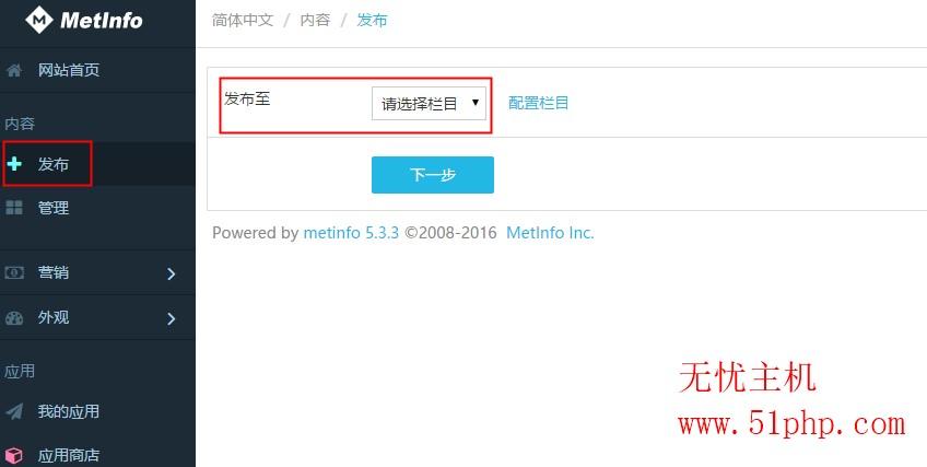 28 metinfo后台功能之发布功能介绍