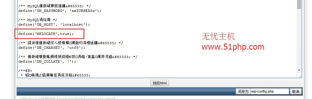 42 wordpress教程无需登陆数据库即可更换域名的三种方法总结