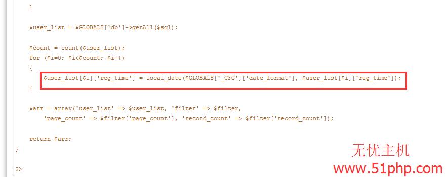 42 ecshop用户注册的详细时间如何显示出来