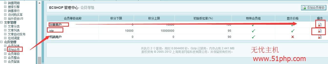21 ecshop如何删除系统自带的注册用户和VIP用户中的价格呢