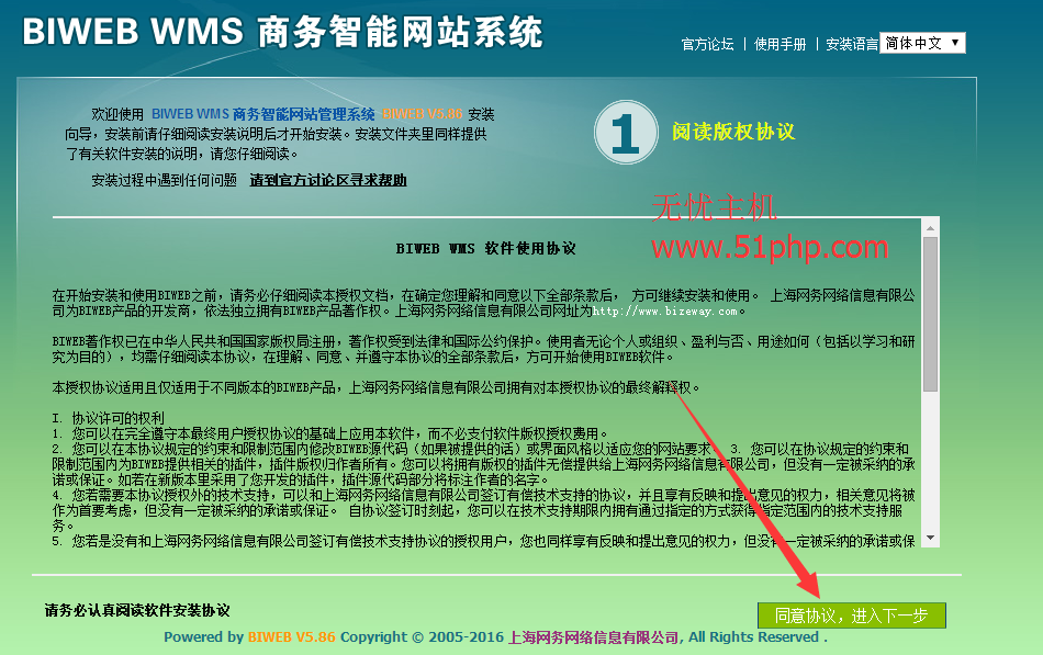 21 biweb详细图文安装教程