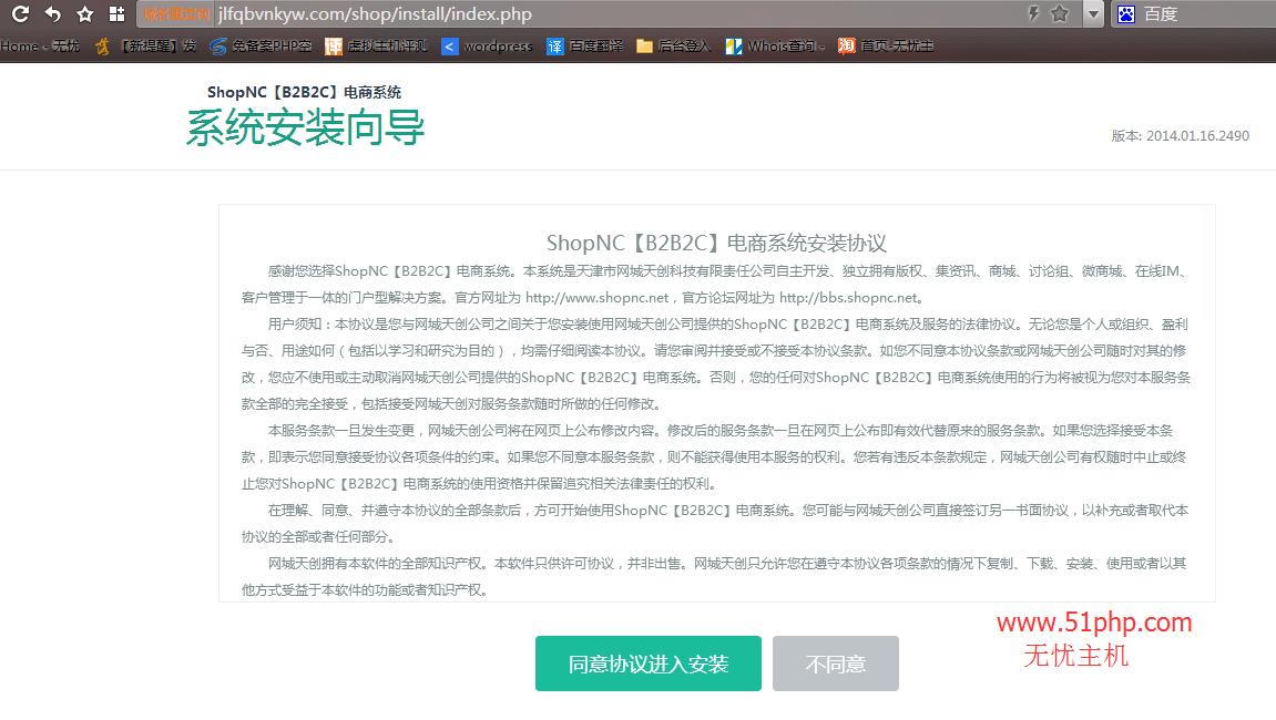 shopnc商城源码程序安装教程