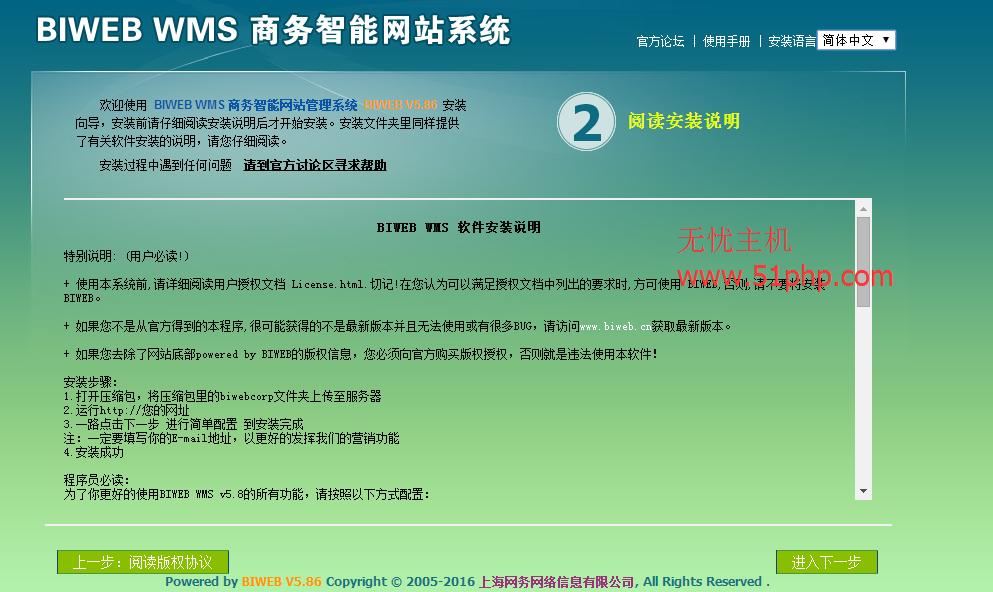 32 biweb详细图文安装教程